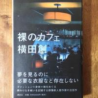 「裸のカフェ」横田創