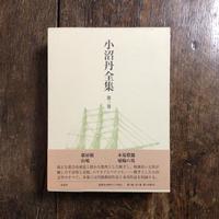 「小沼丹全集 第三巻」小沼丹