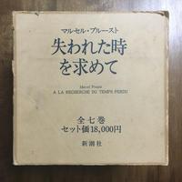 「失われた時を求めて」マルセル・プルースト 井上究一郎・淀野隆三 訳