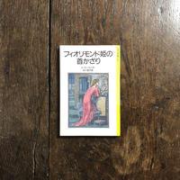 「フィオリモンド姫の首かざり」ド・モーガン 作 ウォルター・クレイン 絵