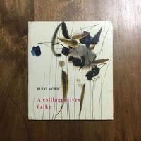 「A csillagpettyes ozike」RUDO MORIC Mirko Hanak(ミルコ・ハナーク)
