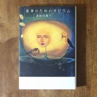 「変身のためのオピウム」多和田葉子