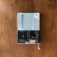 「間章クロニクル」リンディポップ・スタジオ 編