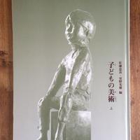 「子どもの美術 上下巻2冊セット」佐藤忠良・安野光雅 編