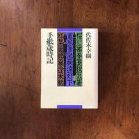 「手紙歳時記」佐佐木幸綱