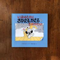 「いまはむかしさかえるかえるのものがたり」松岡享子 作 馬場のぼる 絵