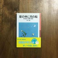 「星の林に月の船 声で楽しむ和歌・俳句」大岡信 編