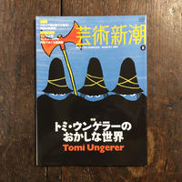 「芸術新潮 2009年8月号 トミー・ウンゲラー特集」