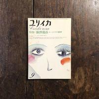 「ユリイカ 1975年9月号 澁澤龍彦特集」