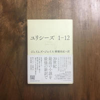 「ユリシーズ 1-12」ジェイムズ・ジョイス 柳瀬尚紀 訳