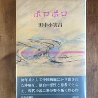 「ポロポロ」田中小実昌