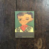 「詩集 小さなユリと」黒田三郎