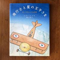 「飛行士と星の王子さま サン=テグジュペリの生涯」ピーター・シス