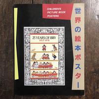 「世界の絵本ポスター」青木久子 編
