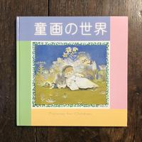 「童画の世界」林義雄、鈴木寿雄、川上四郎、武井武雄 他