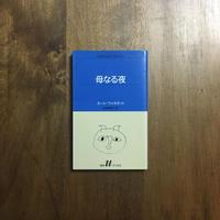 「母なる夜(旧装幀版)」カート・ヴォネガット 池澤夏樹 訳