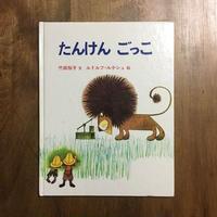 「たんけんごっこ」ルドルフ・ルケシュ 絵 竹田裕子 文