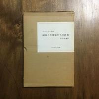 「プルースト詩集 画家と音楽家たちの肖像」窪田般彌