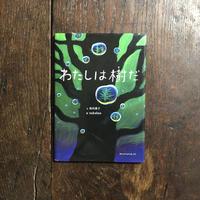 「わたしは樹だ」松田素子 文 nakaban 絵