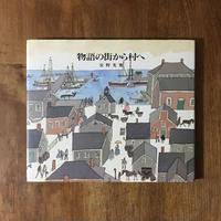 「物語の街から村へ」安野光雅