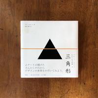 「ブルーノ・ムナーリかたちの不思議 3 三角形」ブルーノ・ムナーリ