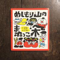 「めしもり山のまねっこ木」椎名誠 文 及川賢治 絵