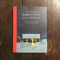 「馬小屋のクリスマス」アストリッド・リンドグレーン 文 ラーシュ・クリンティング 絵