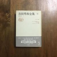 「吉田秀和全集 18  セザンヌ」吉田秀和
