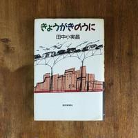 「きょうがきのうに」田中小実昌