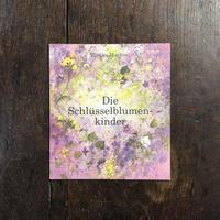 「Die Schlusselblumenkinder」Monika Machon Gerhard Lahr(ゲルハルト・ラール)
