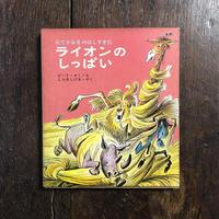 「ライオンのしっぱい(世界のカラーどうわ 10)」ビル・ピート