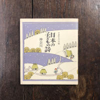 「日本の子どもの詩 14 神奈川」安野光雅 装丁/カット
