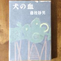 「犬の血」藤枝静男