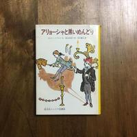 「アリョーシャと黒いめんどり」ポゴレーリスキイ 作 鈴木義治 画