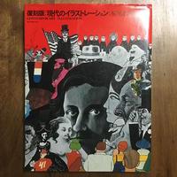「復刻版 現代のイラストレーション」横尾忠則 編