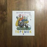 「TEPEMOK」Evgeniy Charushin(エヴゲーニー・チャルーシン)