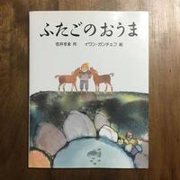 「ふたごのおうま」住井すゑ 作 イワン・ガンチェフ 絵