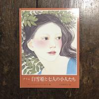 「白雪姫と七人の小人たち」ナンシー・エコーム・バーカート 画