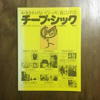 「チープ・シック」カテリーヌ・ミリネア キャロル・トロイ 片岡義男 訳