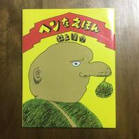 「ヘンなえほん(イメージの森)」井上洋介