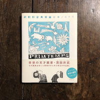 「茂田井武美術館 記憶ノカケラ」広松由希子 編