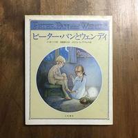 「ピーター・パンとウェンディ」J・M・バリ 作 メイベル・L・アトウェル 絵