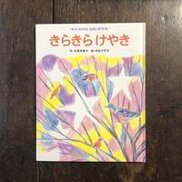 「きらきらけやき」生源寺美子 作 中谷千代子 絵