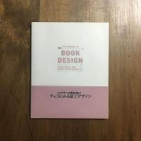 「ブックデザインの源流を探して チェコにみる装丁デザイン展 図録」