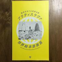 「絵本をめぐる世界の旅 ブラティスラヴァ世界絵本原画展」はいじまのぶひこ、きくちちき 他
