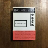「見続ける涯に火が・・・ 批評集成1965-1977」中平卓馬