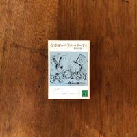 「シネマッド・ティーパーティ」和田誠