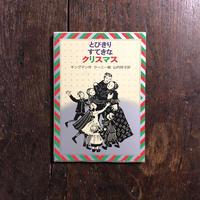 「とびきりすてきなクリスマス」キングマン 作 バーバラ・クーニー 絵