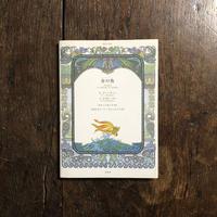 「金の魚(CD付き)」A・プーシキン 作 V・ナザルーク 絵 岸田今日子/Y・ノルシュテイン 朗読