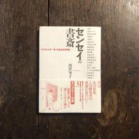 「センセイの書斎」石井桃子/南伸坊/津野海太郎/清水徹 他